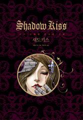 Shadow Kiss: Korea