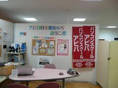 パソコン教室アビバ日吉東急校 受付