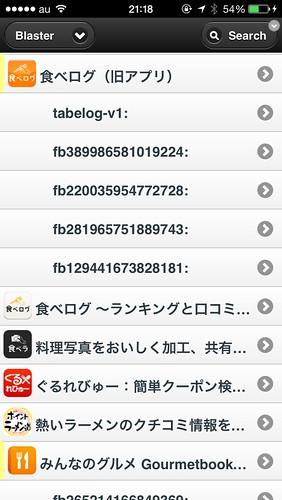 iWapp2_食べログ