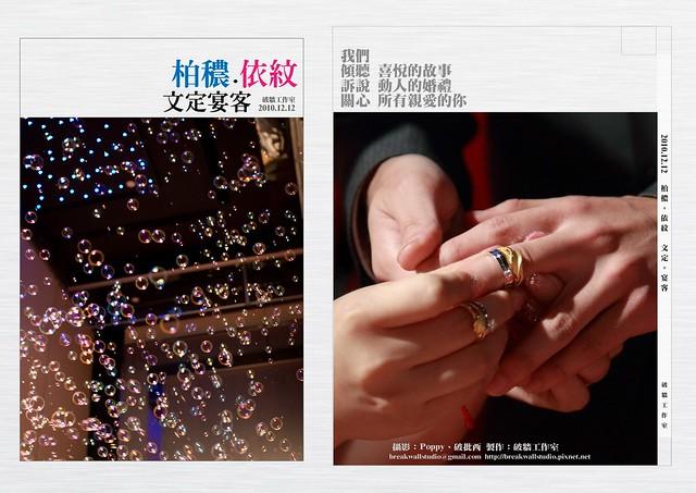 2010.12.12 柏穠&依紋