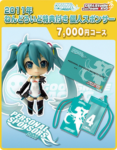 Nendoroid Racing Miku 2011 version (7000 Yen)