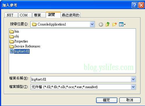 加入log4net.dll