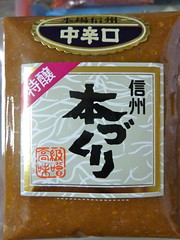 Aka Miso ('red' miso)