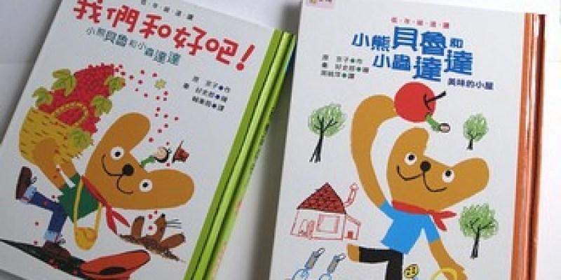 【橋樑書】《小熊貝魯與小蟲達達》《我們和好吧!》