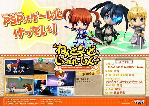 Nendoroid Generation's website