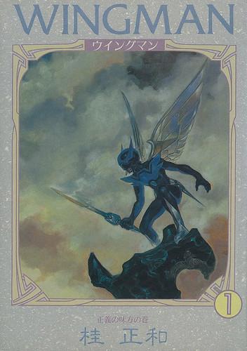 Wingman - volume 1