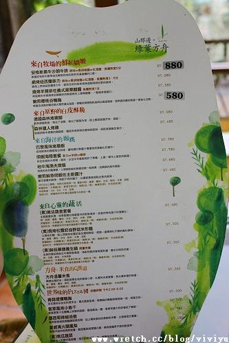 [旅遊.苗栗]綠葉方舟~在地美食結合排餐 @VIVIYU小世界