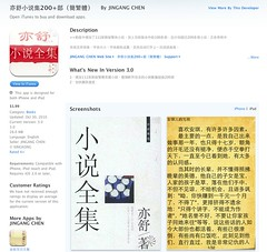 Apple App store peddles stolen Chinese books? (Yi Shu 亦舒小说集200+部(簡繁體))