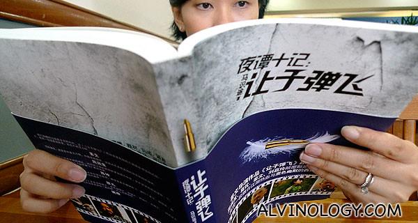 Rachel reading 夜谭十记