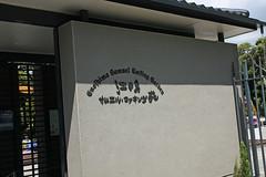 江の島めぐり―サムエル・コッキング苑(Samuel Cocking Garden, Enoshima, 2011)