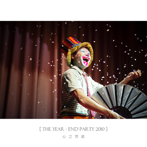 Year_End_Party_000_6.jpg