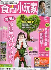 【掌聲】《食尚小玩家》雜誌專訪:26位名人父母。2011新希望