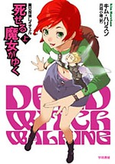 Dead Witch Walking: Japanese Cover