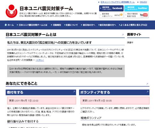 日本ユニバ震災対策チーム