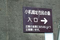 小机城址市民の森(入口標識)