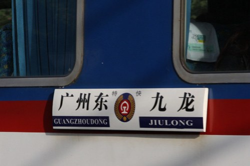 "Carriage destination board - ""Guangzhoudong to Jiulong"""