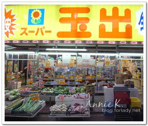 老街_生鮮超市