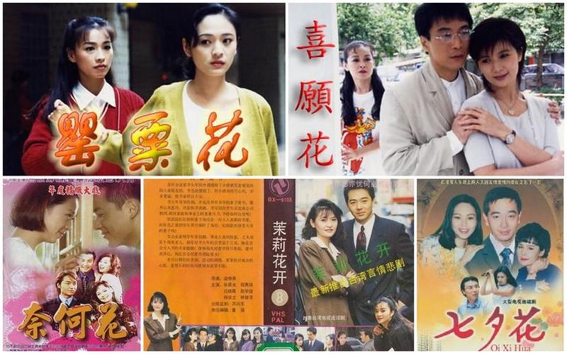 花系列」,台灣壞女人製造機;重口味戲劇的始祖! @ LiTV 線上影視:: 痞客邦::