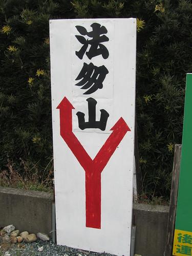 Which way to Hattasan?