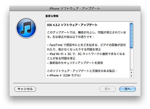 スクリーンショット(2011-04-15 12.26.34)