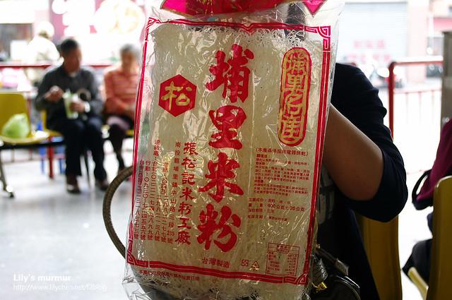 強烈推薦去埔里可以買的伴手禮:振松記米粉!就在埔里酒廠對面!