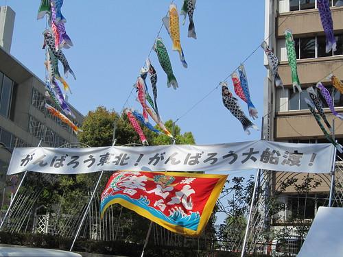 Ganbaro Nippon!
