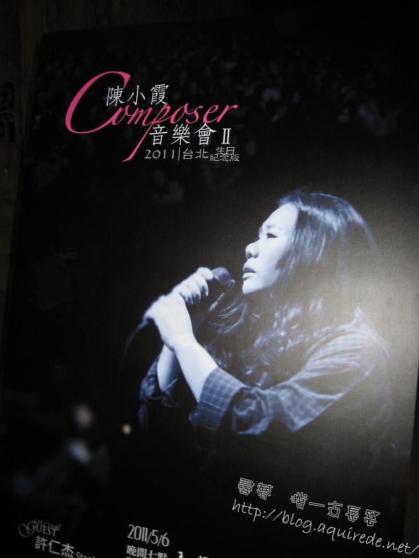 陳小霞音樂會門口海報