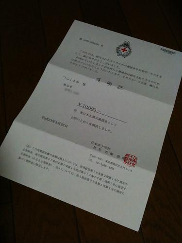 赤十字社からの手紙
