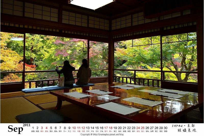 京都 9月