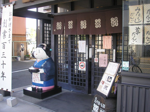 Old Japanese sweets shop