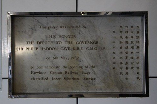 Commemorative plaque at Sha Tin station