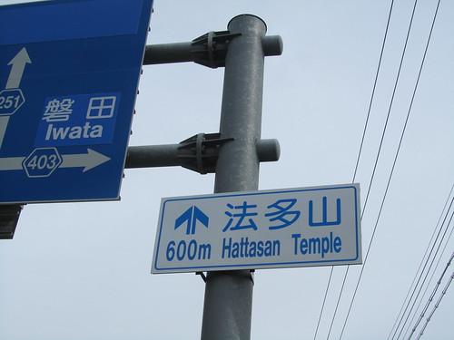 This way to Hattasan!