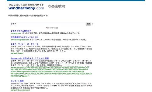 windharmony.com吹奏楽検索