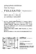 【告知】グループ写真展[FULLSATO~hometown~]を開催します。
