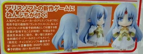 Nendoroid Petit Lysette Kalar
