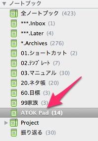 ATOK Pad - 14 個のノート