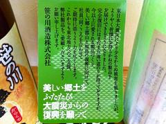 笹の川酒造さんからのメッセージ