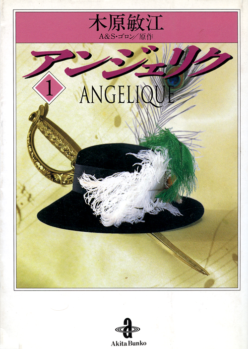 Angelique (1978)