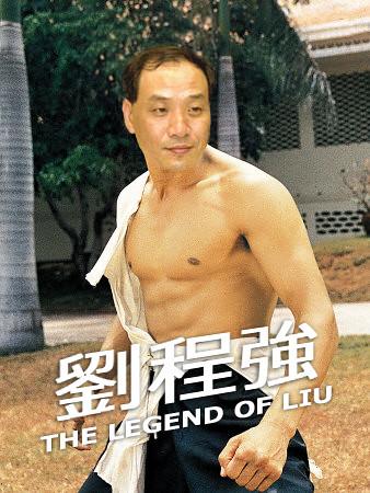 The Legend of Liu Spoof