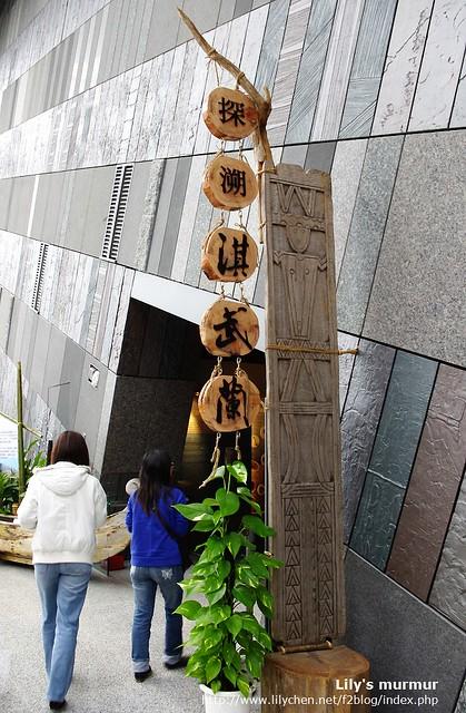 如果你喜歡考古跟歷史,淇武蘭展很值得看唷!