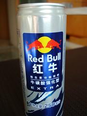 redbull in china 中国のレッドブル 紅牛