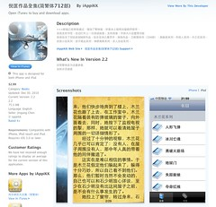Apple App store peddles stolen Chinese books? (Ni Kuang 倪匡作品全集(简繁体712部))