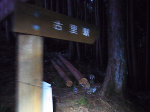 古里駅→, 蕎麦粒山トレッキング(奥多摩) Mt.Sobatsubuyama Trekking