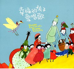左右音樂館:幸福的孩子愛唱歌(2 CD)