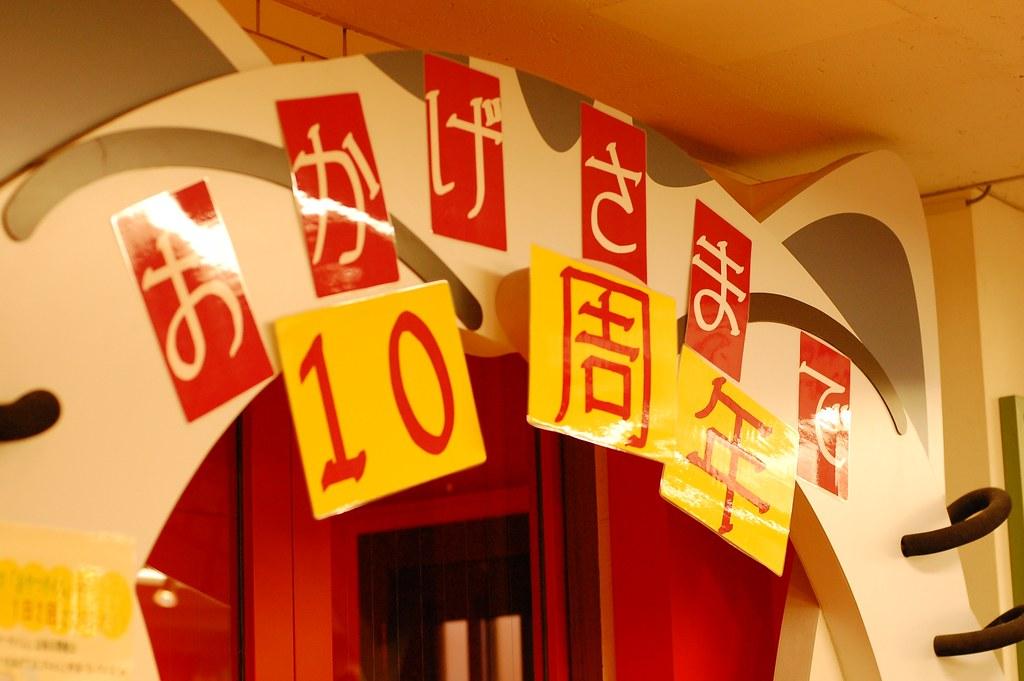 magnetic-rose.net Ikebukuro Tokyu Hands Nekobukuro