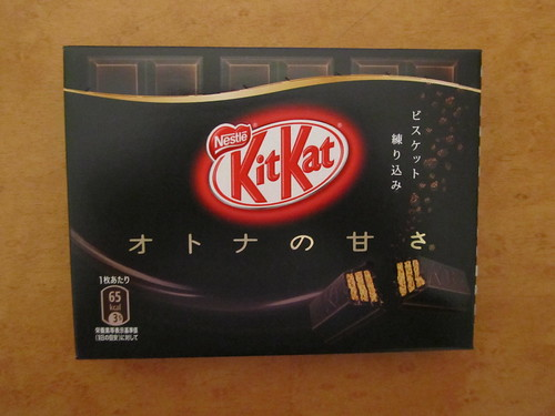 "オトナの甘さ (""Adult Sweetness"") Kit Kat (New packet design)"