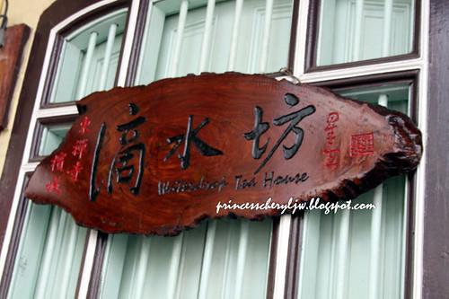 Water Drop Tea House 滴水坊 02