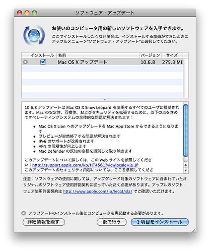 スクリーンショット(2011-06-24 19.55.29)