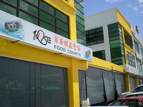 Food Courts Sibu