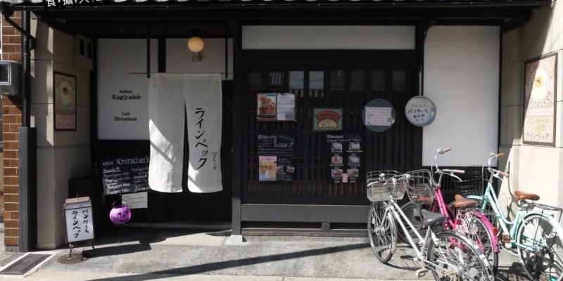 京都美食|稱霸京都第一名鬆餅!早餐就決定是你了| Cafe Rhinebeck